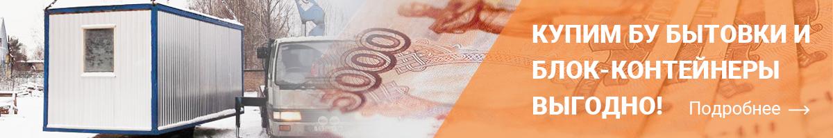 Выкуп бу бытовок в Москве и Московской области.