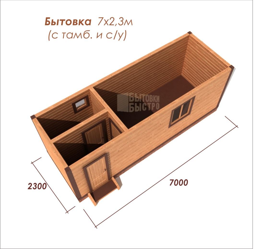 Деревянная бытовка с санузлом в тамбуре БД-00 7x2,3 м