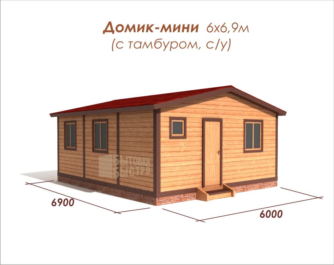 Модульный деревянный домик 6x6,9 м «СЕВИЛЬЯ»