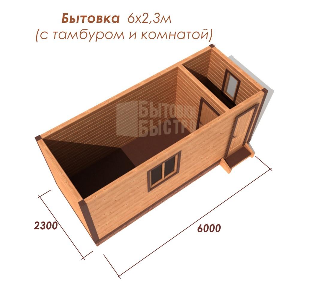 Проект дачной бытовки с тамбуром БД-01 6x2,3 м