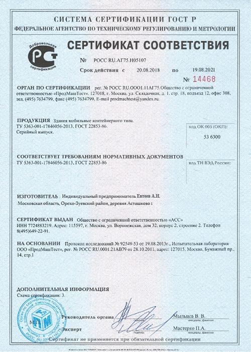 Сертификат Евтеев